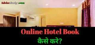 online hotel book