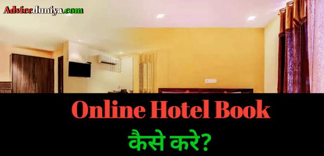 Online Hotel book कैसे करे? Step by step