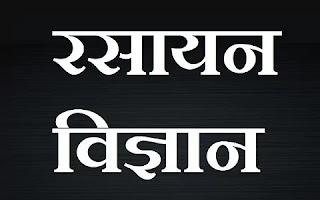 chemistry-in-hindi