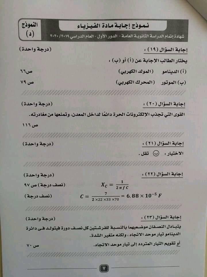 اجابة امتحان الفيزياء ثانوية عامة ٢٠٢٠  7