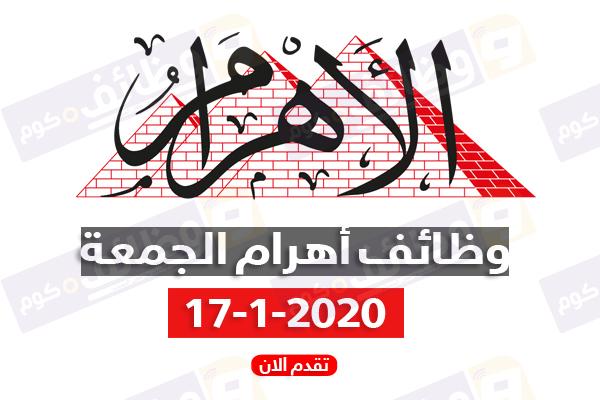 وظائف اهرام الجمعة 17 يناير2020-1-17 على وظائف دوت كوم
