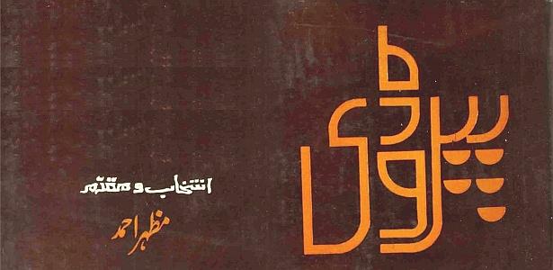 Parody, Urdu parody poetry collection