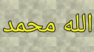 Allah-muhammad-2
