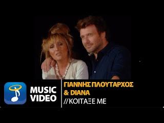 Giannis-Ploytarxos-&-Diana-Koitakse-Me