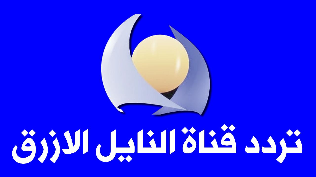 تردد قناة قناة النيل الأزرق Blue Nile Channel على قمر نايل سات 7