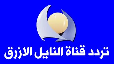 تردد قناة قناة النيل الأزرق Blue Nile Channel على قمر نايل سات 7 غرب