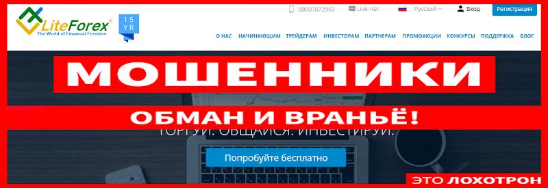 Мошеннический сайт ru.liteforex.com – Отзывы, развод. Компания LiteForex мошенники