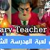 تحميل لعبة المدرسة الشريرة Scary Teacher 3D للاندرويد