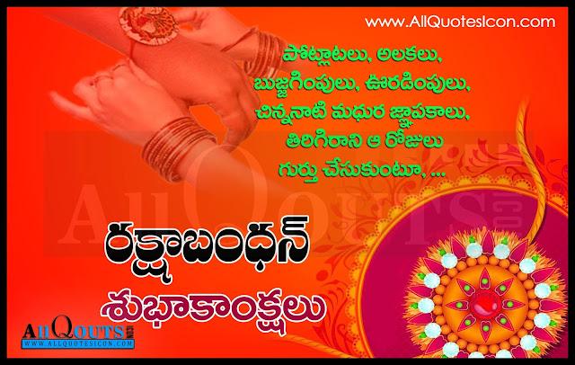 Raksha-Bandhan-Quotes-Rakhi-Telugu-Quotes-Images-Wallpapers-photos-pictures