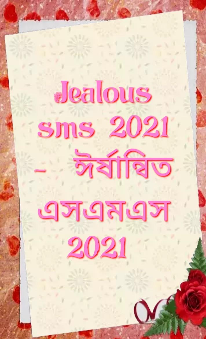 Jealous sms 2021, হিংসার এসএমএস 2021, Jealous এসএমএস, ঈর্ষান্বিত এসএমএস, jealous SMS, jealous sms in English, jealous SMS for friend, Jealous SMS In Hindi, Jealous message to girlfriend, Message for jealous, Text messages to make her jealous, What to say to a jealous girlfriend, Sweet message for jealous girlfriend, Jealous love msg, I get jealous because I love you Quotes, হিংসাত্মক এসএমএস, ইংরাজীতে হিংসা এসএমএস, বন্ধুর জন্য হিংসুক এসএমএস, গার্লফ্রেন্ডকে হিংসা বার্তা, হিংসার জন্য বার্তা, হিংসা ভালবাসার এসএমএস,