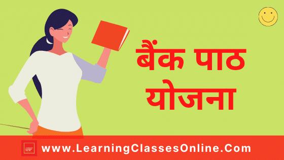 Micro teaching in Economics   Bank Lesson Plan In Hindi For B.Ed/D.El.Ed – बैंक पाठ योजना   Bank Lesson Plan In Hindi For B.Ed/D.El.Ed – बैंक पाठ योजना   Micro Teaching Skill of Explanation ( Vivran Koshal) Lesson Plan on Bank in Hindi for Economics