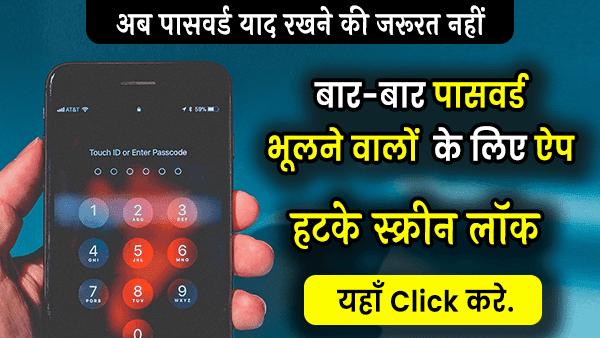 Best phone screen lock app in 2021