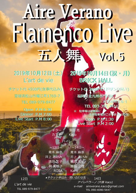 Aire Verano Flamenco Live 五人舞 Vol.5