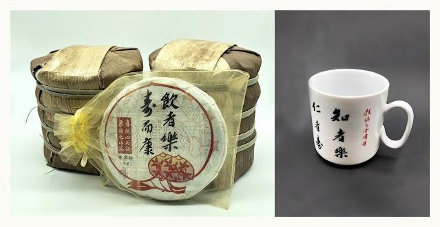 教協35周年紀念茶餅、教協30周年紀念杯