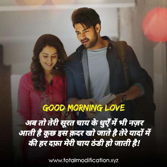 190+ Good morning pyar bhari shayari in Hindi   gm love status