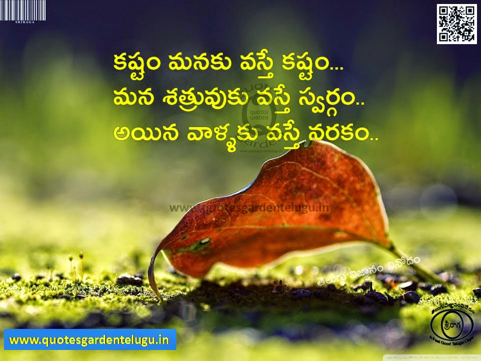 Telugu Life Skills Telugu Quotes