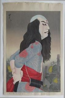 太田雅光 二代目尾上松緑の団七 刺青 新版画木版画販売買取ぎゃらりーおおの