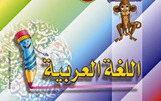 حل تمارين اللغة العربية الصفحة 57 للسنة الرابعة متوسط