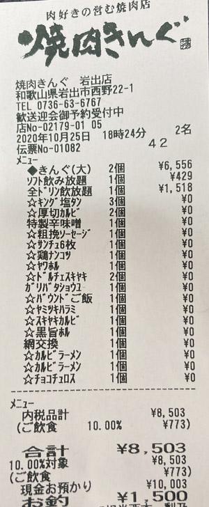 焼肉きんぐ 岩出店 2020/10/25 飲食のレシート