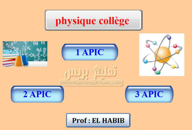 دروس الفيزياء لجميع مستويات الإعدادي مسلك دولي