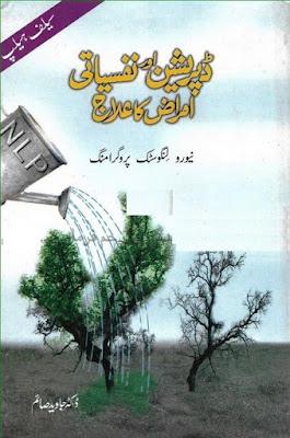 Depression Aur Nafisyati Amraz Ka Elaj PDF Book