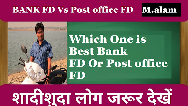 Post Office FD or SBI FD: Check where will get more returns