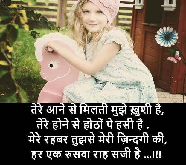 new happy shayari images , happy shayari images hd collection