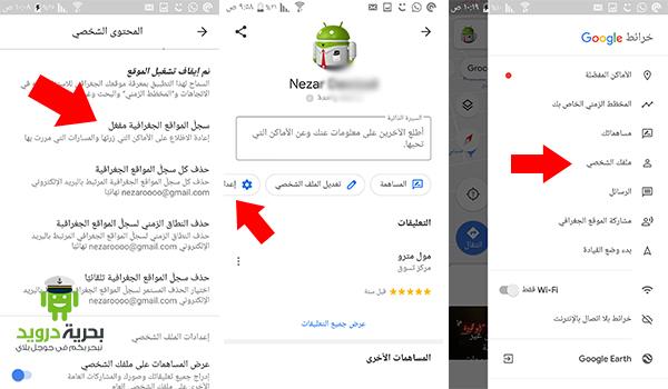 طريقة عرض ملفك الشخصي على تطبيق خرائط جوجل - بحرية درويد