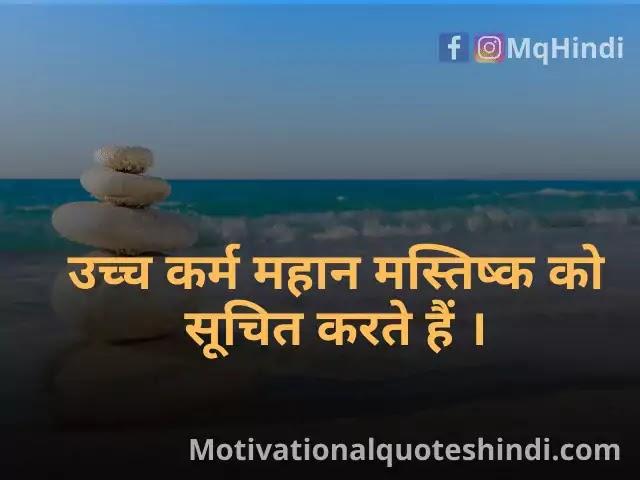 Karma Quotes Hindi