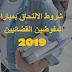 شروط الالتحاق بمباراة المفوضين القضائيين 2019