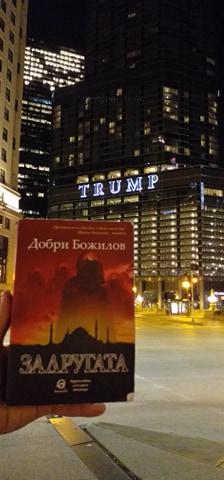 """""""Задругата"""", от Добри Божилов, в САЩ"""