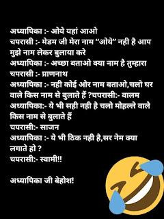 mastimaza jokes in hindi