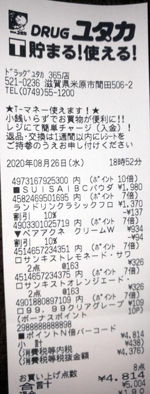 ドラッグユタカ 365店 2020/8/26のレシート