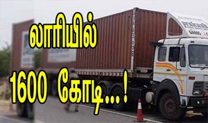 Lorries carrying Rs.1600 Crores stopped in Karur