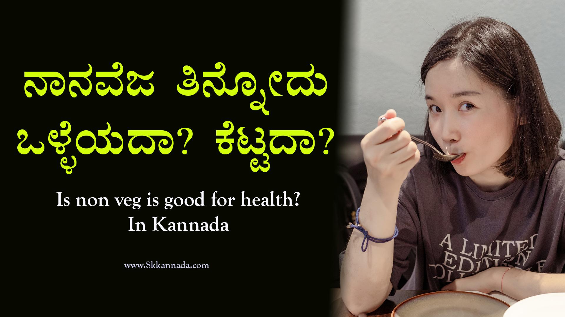 ನಾನವೆಜ ತಿನ್ನೋದು ಒಳ್ಳೆಯದಾ ಕೆಟ್ಟದಾ? Is non veg is good for health? In Kannada