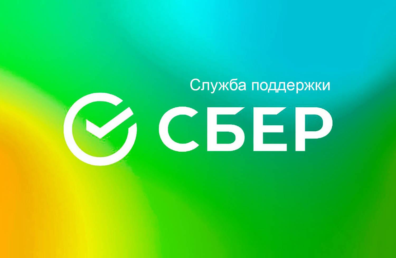 Сбербанк - горячая линия и телефон службы поддержки