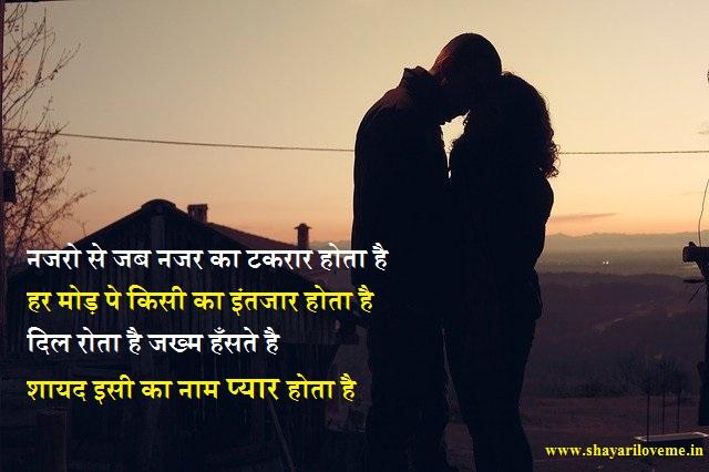 Love shayari in hindi for girlfriend 2020