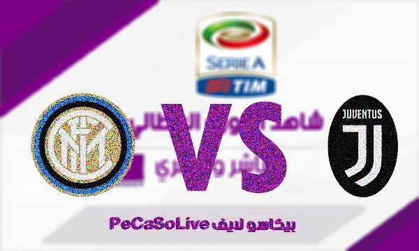 مشاهدة مباراة يوفنتوس وانتر ميلان اليوم الدوري الايطالي بث مباشر 6-10-201ِ9 Juventus vs Inter Milan Live