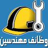 وظائف مهندسين - الشركة الحديثة للمنتجات الخرسانية تعرف على الشروط