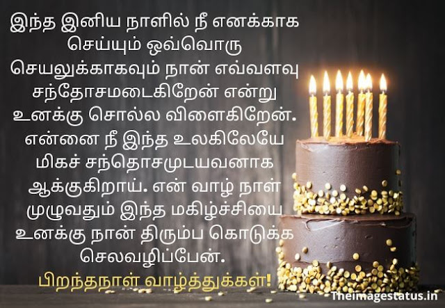 Happy birthday images in Tamil language