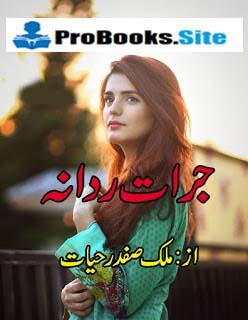 Jurat Randana Complete Novel By Malik Safdar Hayat