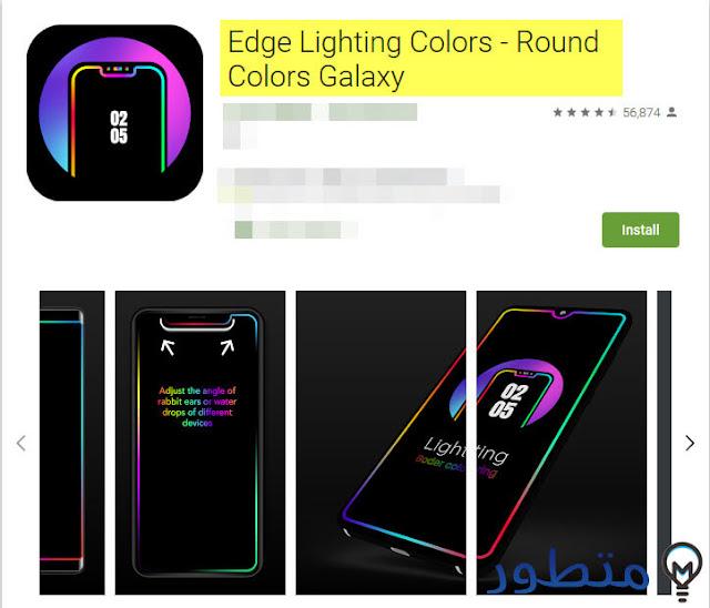 تنزيل تطبيق اضاءة حواف الشاشة