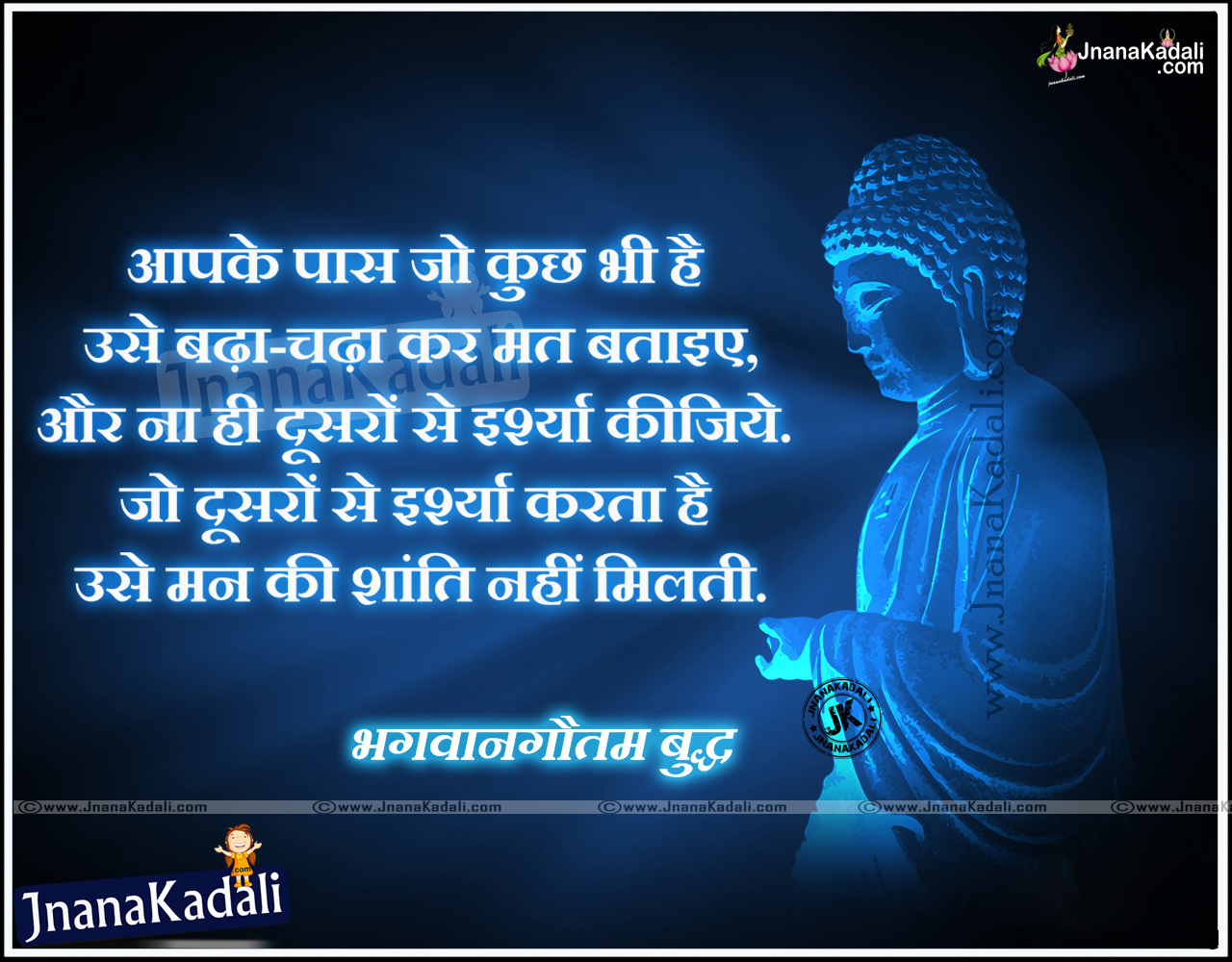 Best Motivation Hindi Quotes From Gautama Buddha