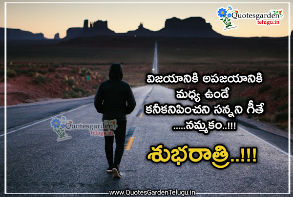 best good night Quotes in Telugu shubharatri messages online free download