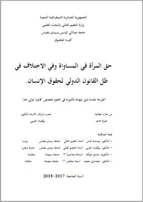 أطروحة دكتوراه: حق المرأة في المساواة وفي الاختلاف في ظل القانون الدولي لحقوق الإنسان PDF