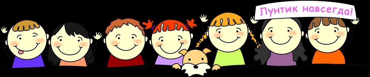 Лунтик детям