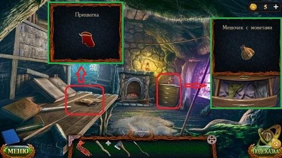 вытаскиваем мешочек с монетами и получаем книгу заклинаний в игре затерянные земли 5