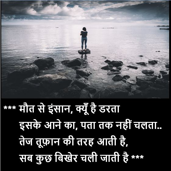 Best 10+ Death Shayari Collection | Death Shayari in Hindi [Latest] ~ shayariKhudSe.in