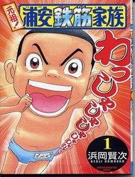 truyện tranh Ganso! Urayasu Tekkin Kazoku