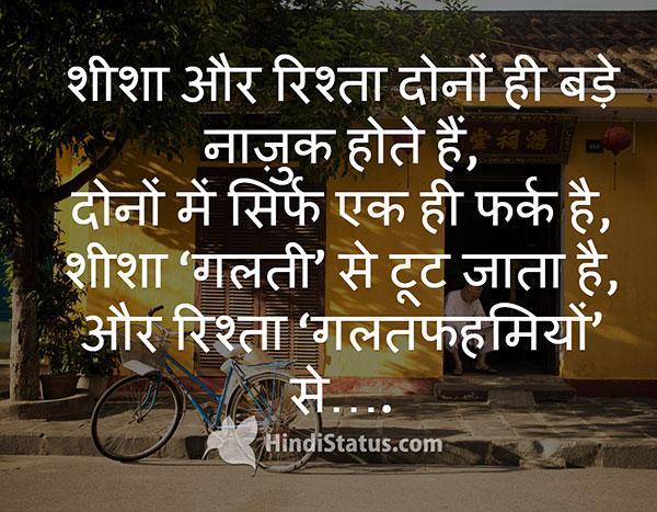Relationship Breaks From Misunderstandings - HindiStatus